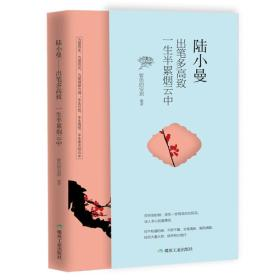 陆小曼 出笔多高致 一生半累烟云中 紫色的安琪 煤炭工业出版社 9787502069780