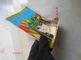 尼罗河女儿 第八卷(3)