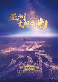 《亚洲 文明之光》中国国际电视总公司     亚洲文明对话大会  纪录片 专题片