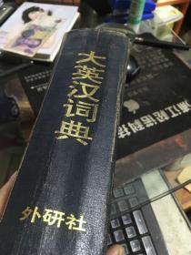 大英汉词典