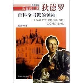 历史的丰碑·思想家卷:百科全书派的领袖--狄德罗