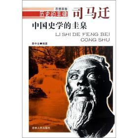 历史的丰碑·思想家卷:中国史学的圭臬--司马迁