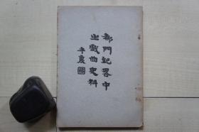 1932年32开私印本:都门纪略中之戏曲史料.