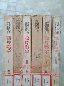 中国近代史资料丛刊 第一种 鸦片战争(全六册)
