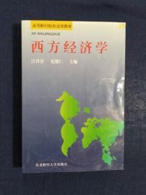 《高等财经院校试用教材:西方经济学》