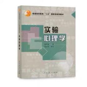 二手实验心理学 郭秀艳 人民教育出版社 9787107179570