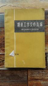 粮食工作文件选编 (1971至1981年的粮食法规政策等文献)