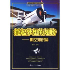 托起梦想的翅膀——航空知识篇(青少年国防科技知识普及丛书)