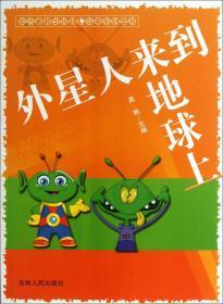世界著名少儿科幻故事系列丛书:外星人来到地球上