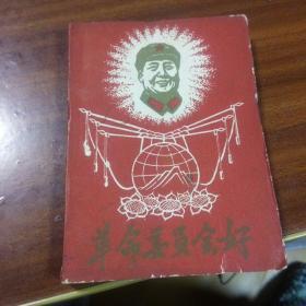革命委员会好,有毛主席像林语录