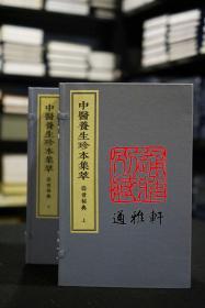 寿世秘典(中医养生珍本集萃 16开线装 全2函22册)