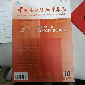 中国病原生物学杂志 2017年9月第12卷第10期 总第130期 二零一七年十月 第十二卷第十期  9771673523110