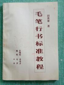 田英章毛笔行书标准教程