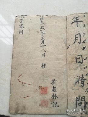 手抄本,朱子家训一册全,书法特别。