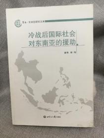 冷战后国际社会对东南亚的援助