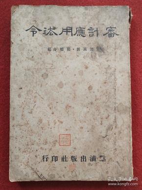 本网唯一民国36年版潘万新,庞德身编《审计应用法令》点滴出版社印,十六开本一册全,。