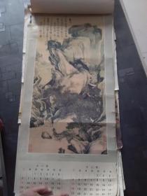 名家古画 :骑毛归思【唐寅 大挂历 规格:70X34CM】