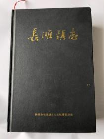 长滩镇志&方志&地方志&历史&年鉴&县志&市志&封底上部书壳有损