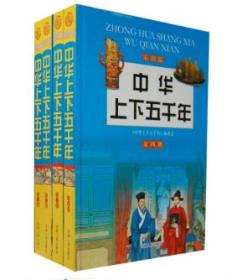 《中华上下五千年》彩图版  16开全4卷   9E16d