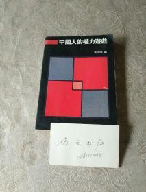 外国文学《中国人的权利游戏》作者、出版社、年代、品相、详情见图!!铁橱中南2--1
