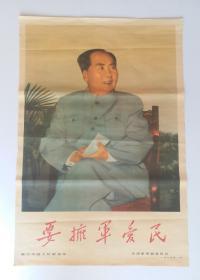紅色收藏      毛主席像     要擁軍擁屬  贈給中國人民解放軍     天津市革命委員會 一九六九年一月發行。