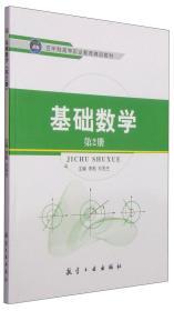 基础数学(第2册)/五年制高等职业教育精品教材