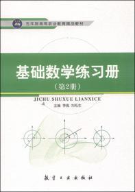 基础数学练习册(第2册)/五年制高等职业教育精品教材