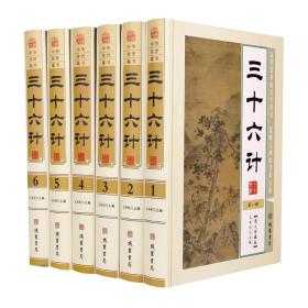 正版  三十六计 文白对照全套 精装图文版 三十六计全集全套 古代兵法