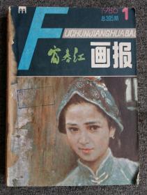 1986年《富春江画报》全12册手工合订本