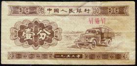 纸分币—1分纸分币  冠号676  ⅥⅦⅥ  品相如图
