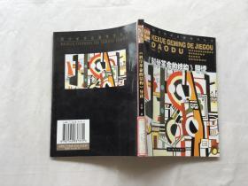 西方学术名著导读丛书《科学革命的结构》导读
