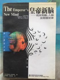 第一推动丛书《皇帝新脑-有关电脑,人脑及物理定律》