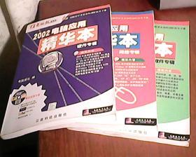 2002电脑应用精华本 (网络专辑 软件专辑 硬件专辑,3册合售无光盘))