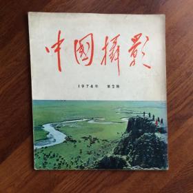 中国摄影 1974年 第2期
