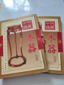 中国传世文物收藏鉴赏全书.木器:彩图版