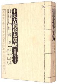 中医古籍珍本集成:妇科卷.女科撮要  妇科玉尺9787535784315(3123)