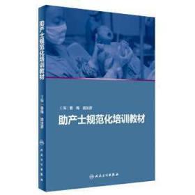 助产士规范化培训教材 姜梅,庞汝彦 9787117240529