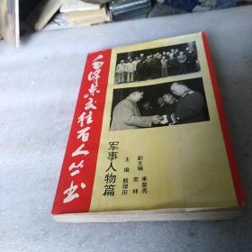 毛泽东交往百人丛书