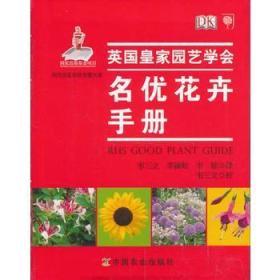 现代农业科技专著大系·英国皇家园艺学会·名优花卉手册