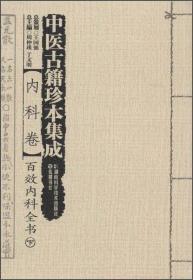 中医古籍珍本集成(续)[内科卷]百效内科全书