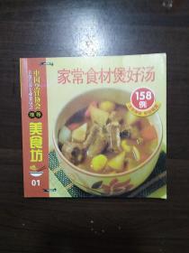 家常食材煲好汤158例(美食坊01)