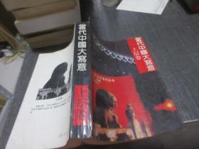 当代中国大写意上层卷