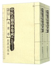 中医古籍珍本集成(续本草卷本草求原(下)