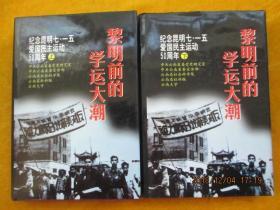 黎明前的学运大潮:纪念昆明七·一五爱国民主运动50周年(精装 上下册全)