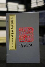 泰定养生主论(中医养生珍本集萃 16开线装 全一函四册)