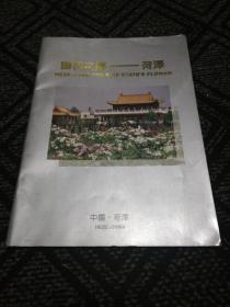 国花之乡……菏泽(1995年)
