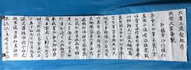 字画:大唐三蔵圣教序