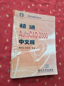 精通AutoCAD2000中文版