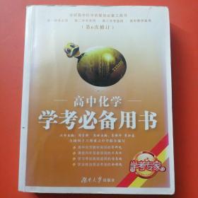 学考专家·高中化学学考必备用书(第6次修订)