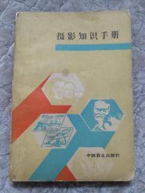 摄影知识手册